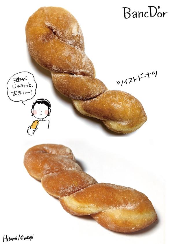 【パン屋さん】ボンドール「ツイストドーナツ」【甘い〜】_d0272182_17242049.jpg