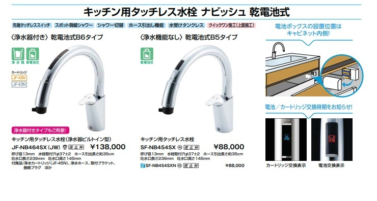 タッチレス水栓_a0075387_15595330.jpg