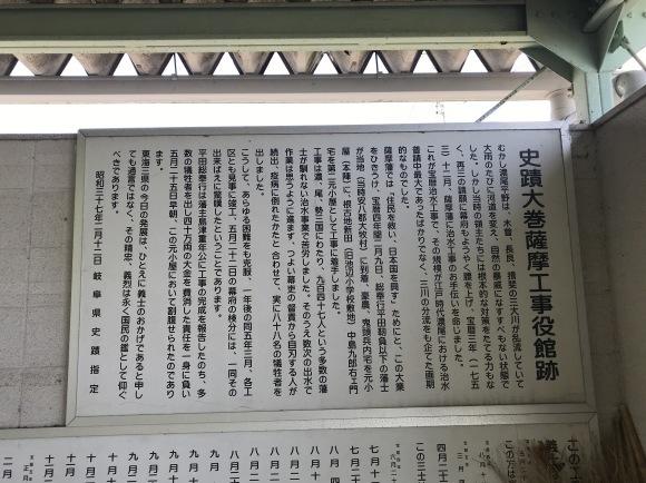平田靱負終焉の地と伝わる大巻薩摩工事役館跡_f0010195_15174115.jpg