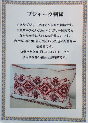 Fabric Selection入荷 ブジャーク刺繍 _c0086102_23305239.jpg