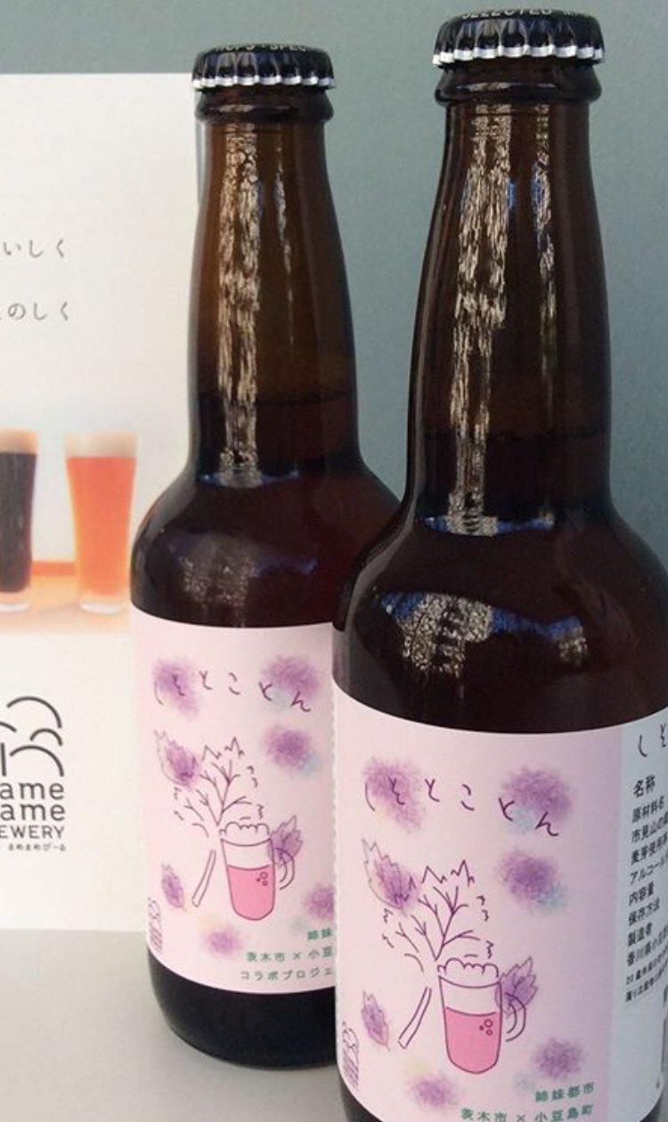 姉妹都市「茨木市」×「小豆島」の縁を取り持ってくれた「追手門学院大学の学生さん達」で造り上げたクラフトビール、発売開始!_d0367608_18053007.jpg