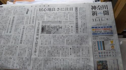 bookportcafe 神奈川新聞に掲載されました。_e0240310_16424120.jpg