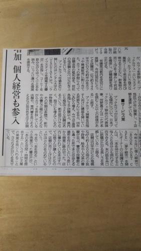 bookportcafe 神奈川新聞に掲載されました。_e0240310_16432616.jpg