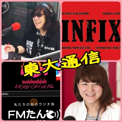 今日は「FMたんと」「ラジオ日本」そんで「FMきたかた」までと_b0183113_22473110.jpg