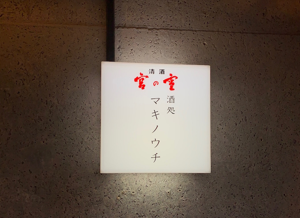 日々ヘベレケ日記/久しぶり、高円寺ハシゴ酒!_b0019140_15172718.jpg