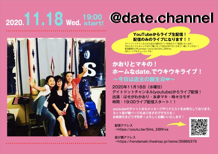 ♪本夛マキLive情報♪2020/11/18@youtube『date.channel(デイトドットチャンネル)』_c0180841_18143300.png