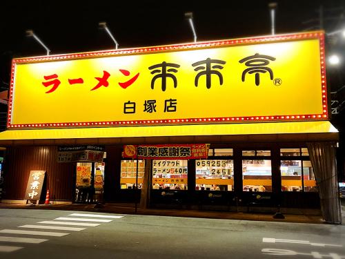 来来亭 白塚店_e0292546_20592530.jpg