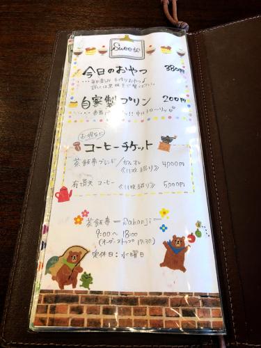 茶飯事_e0292546_21052956.jpg
