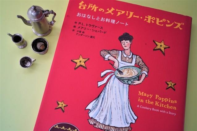 本と料理 〈1〉『台所のメアリー・ポピンズ』_c0333248_10010845.jpg