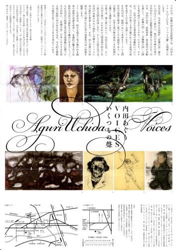 「内田あぐり  VOICES  いくつもの聲」展_e0098472_20012007.jpg