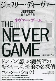 『ネヴァー・ゲーム』ジェフ 池田真紀子・訳_e0110713_13482411.jpg