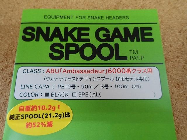 [雷魚]スワンプランブラー スネークゲームスプール#6000入荷しました。_a0153216_13175740.jpg