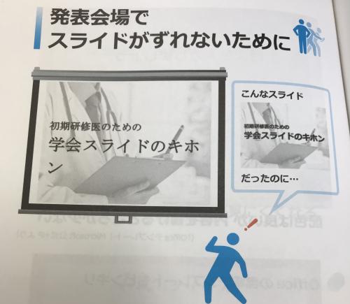 本の紹介:レジデントのためのスライドのポイント_e0156318_14235711.jpg