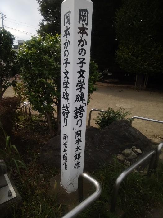 """岡本かの子文学碑""""誇り""""_a0132621_12162096.jpg"""