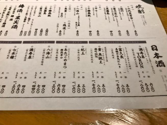 産地直送居酒屋。──「四十八漁場 エキニア横浜店」_d0352022_18271568.jpg