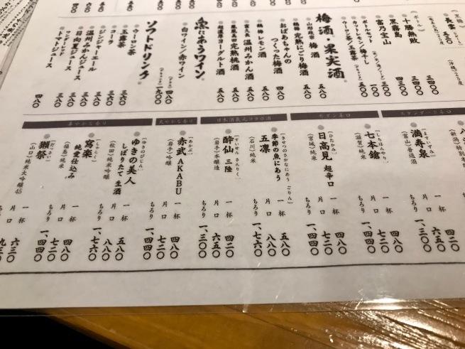 産地直送居酒屋。──「四十八漁場 エキニア横浜店」_d0352022_18271961.jpg