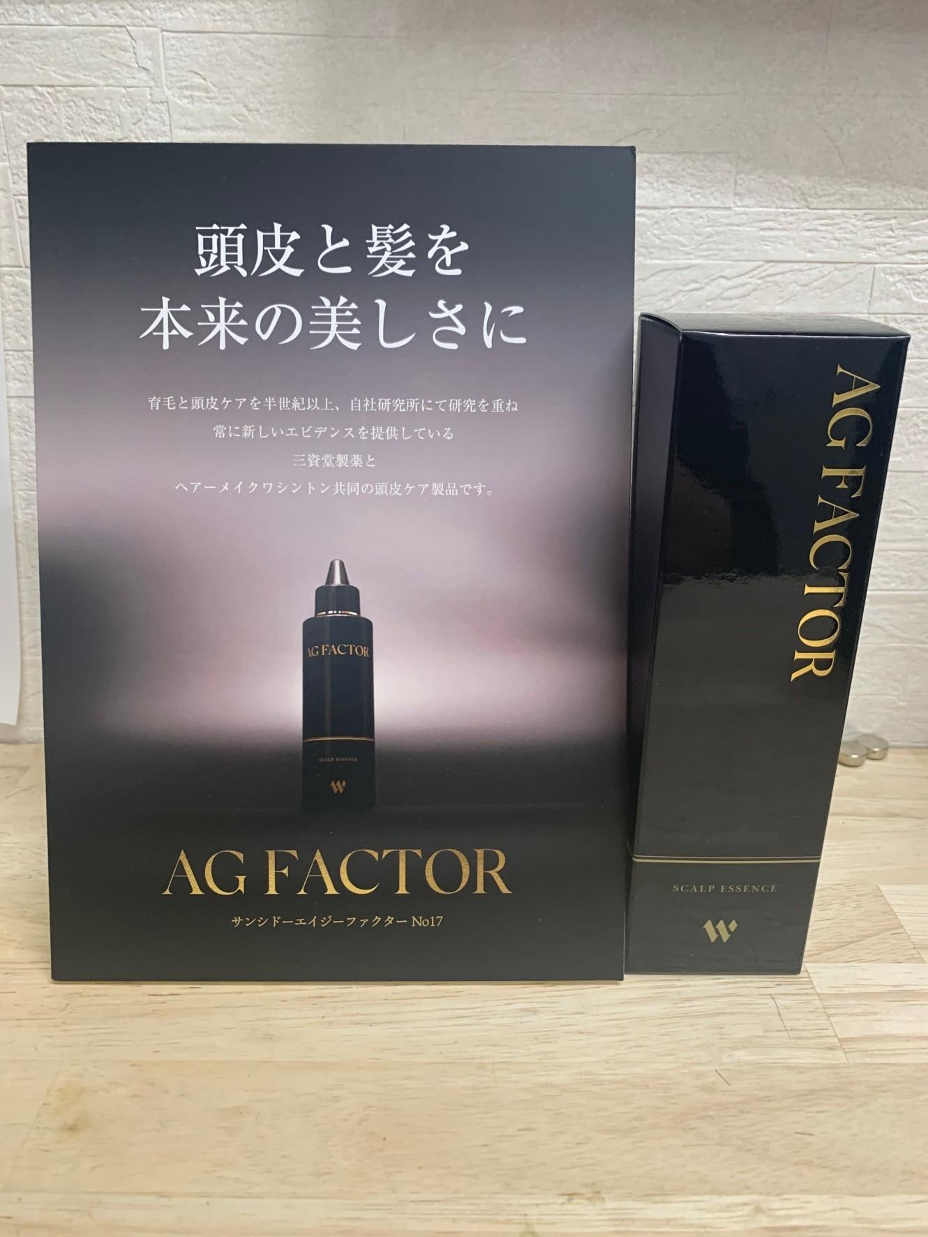 新商品 AGファクター_c0116855_10172209.jpg