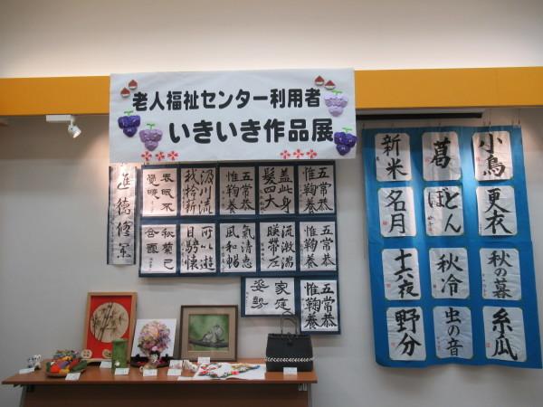 『高齢者わくわく事業 ららほっといきいき作品展』が開催中です_d0081884_08192292.jpg