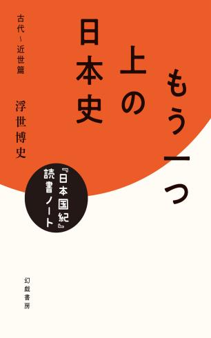 浮世博史『もう一つ上の日本史 『日本国紀』読書ノート・古代~近世篇』『近代~現代篇』の電子書籍版が配信開始されました。_d0045404_11043281.jpg