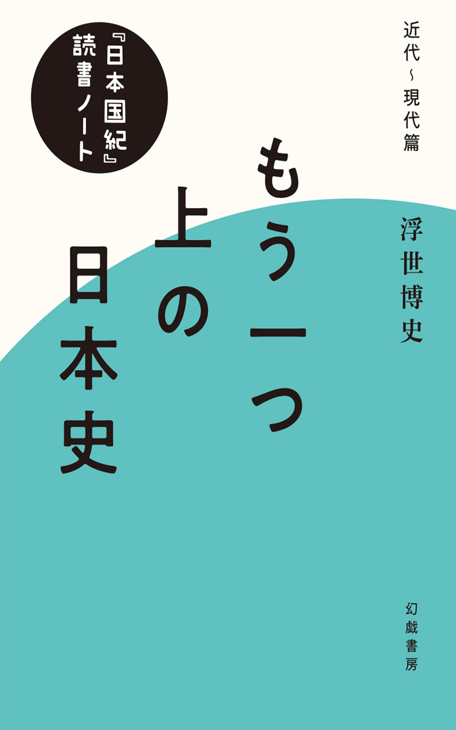 浮世博史『もう一つ上の日本史 『日本国紀』読書ノート・古代~近世篇』『近代~現代篇』の電子書籍版が配信開始されました。_d0045404_11043353.jpg