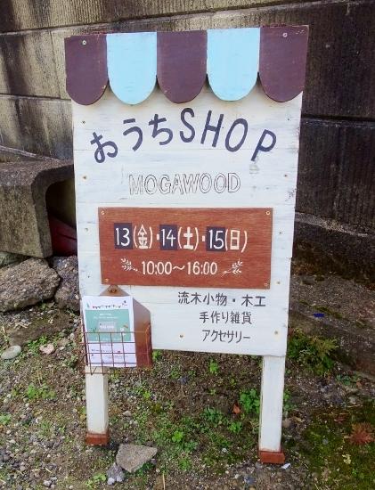 おうちSHOP_d0350410_20350702.jpg