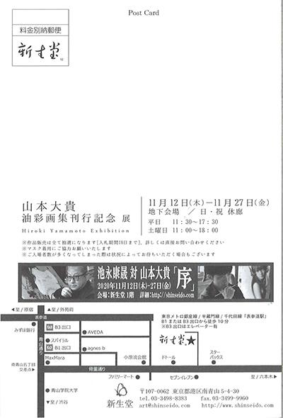 第2・4土曜日油絵クラス 山本大貴先生個展ー南青山新生堂ー_b0107314_11063953.jpg