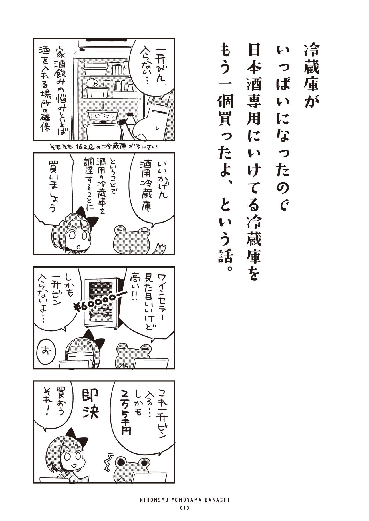 新刊「日本酒よもやまばなし まとめ1~4」を発行します_b0204714_19384833.png