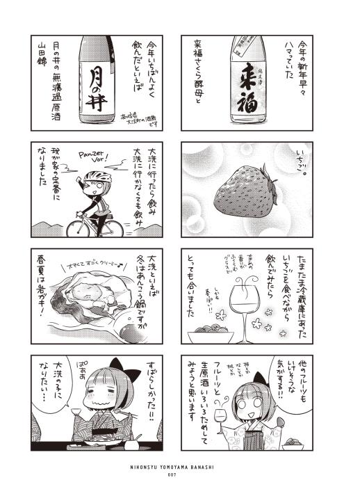 新刊「日本酒よもやまばなし まとめ1~4」を発行します_b0204714_19384849.png