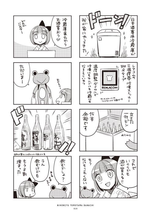 新刊「日本酒よもやまばなし まとめ1~4」を発行します_b0204714_19384991.png