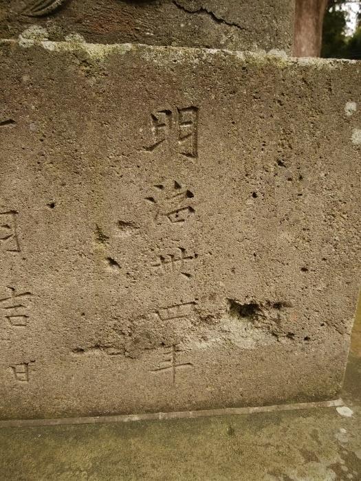 久地神社の石関係_a0132621_13203704.jpg