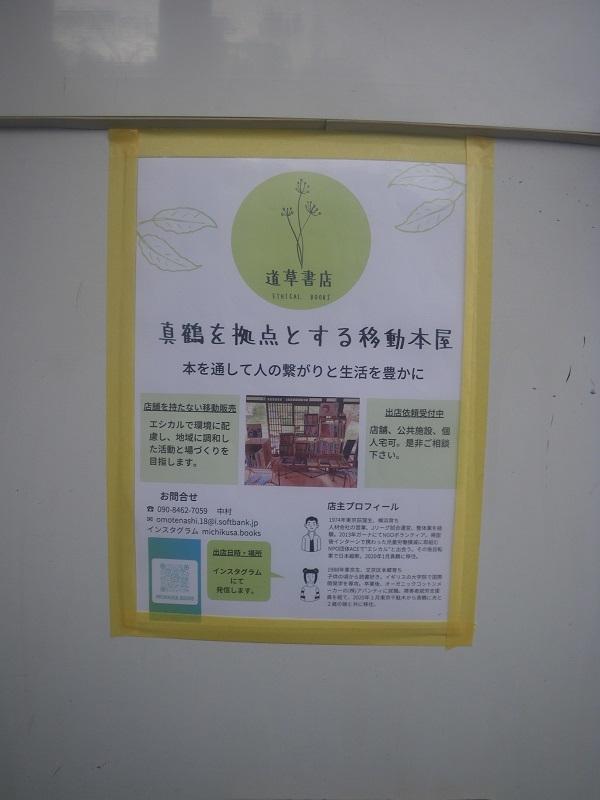道草書店さん_c0033636_10412162.jpg