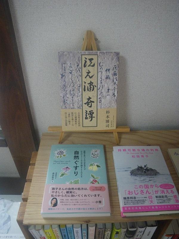 道草書店さん_c0033636_10530303.jpg