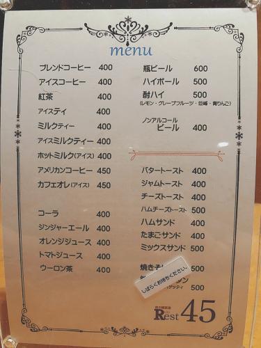 夜の喫茶室Rest45_e0292546_01472997.jpg