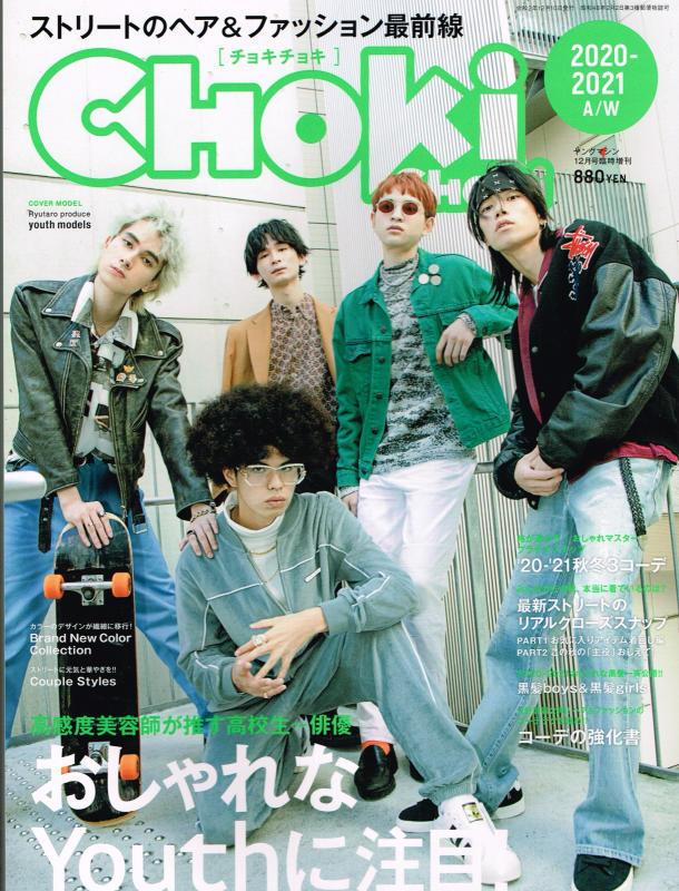 CHOKICHOKI冬号発売ですROOTSからは1スタイル掲載中です_c0381463_09522478.jpg