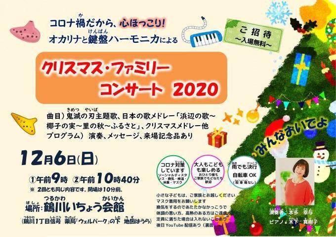 コロナ下のクリスマスコンサート_c0193512_20301710.jpg