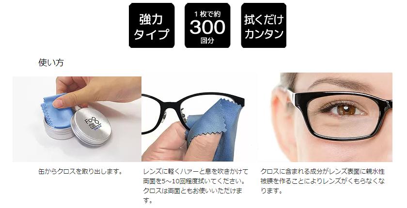 ( ´ⅴ`)「拭くだけ簡単くもり止め」■京都ファミリー店■_f0349114_19461327.png