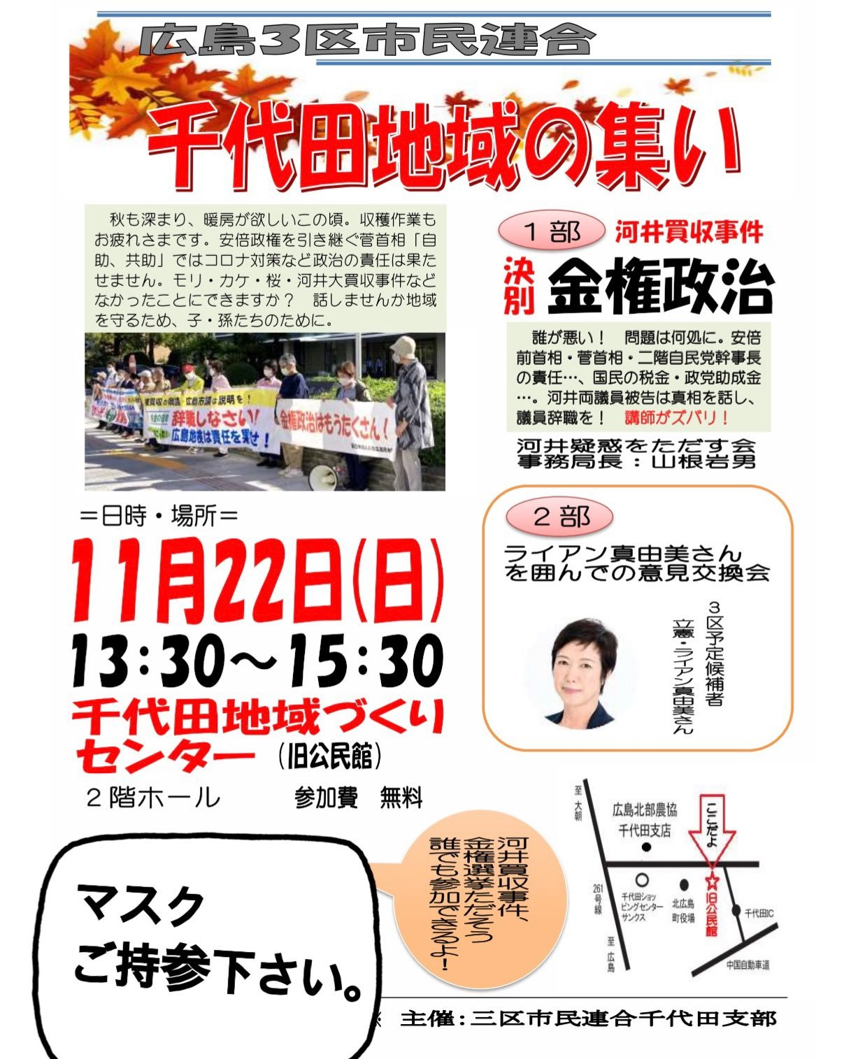 11月22日 広島3区市民連合 千代田地域の集い_e0094315_07242158.jpeg
