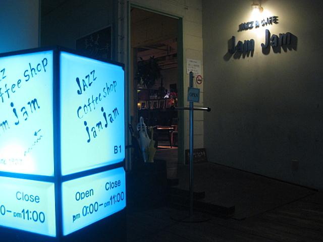 「四興楼」の豚まんから、ジャズ喫茶へ @神戸・元町_a0048918_07270911.jpg