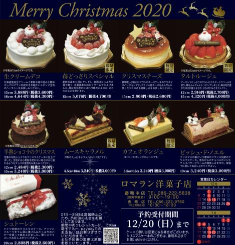 クリスマスケーキのご案内です_a0056127_19590769.png