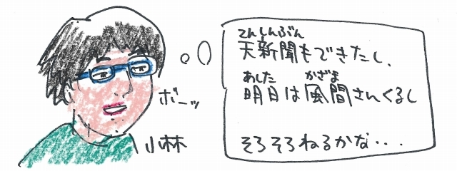 11月12日(木) おとどけアート×新琴似北小学校×風間天心 12日目 その1_a0062127_19495702.jpg