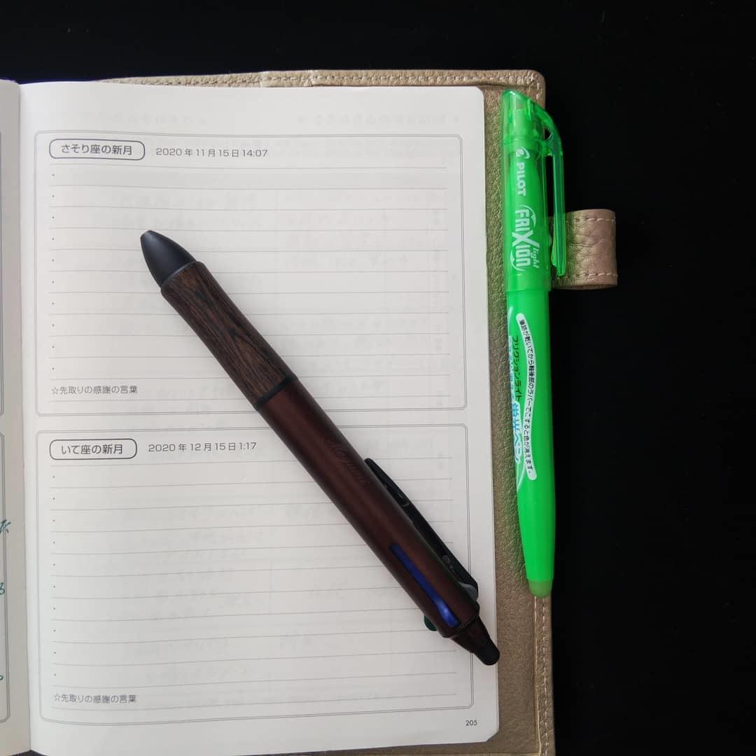 201114 「新月のお願い」INさそり座の例文_f0164842_12215408.jpg