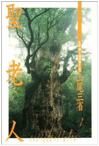 「聖老人」山尾三省_c0133854_21523560.jpg