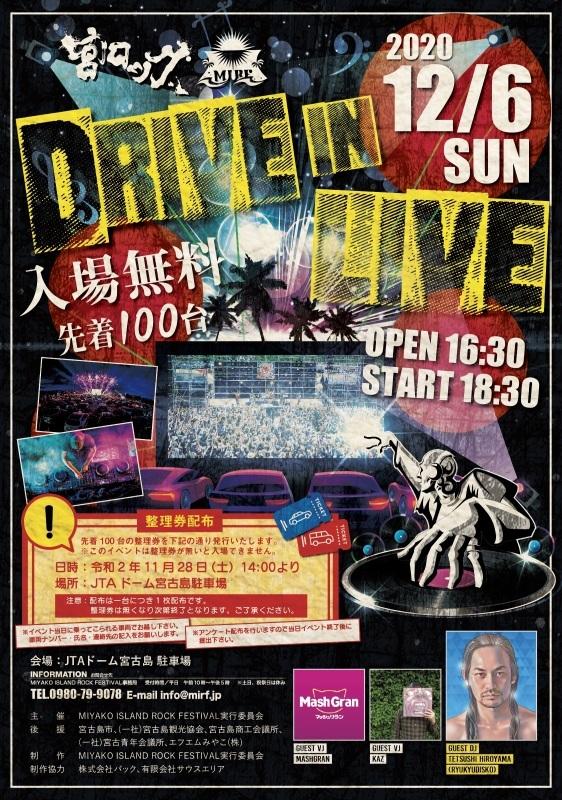 【DJ告知】宮古島でドライブインライブ(12/2更新)_a0014067_21143370.jpg