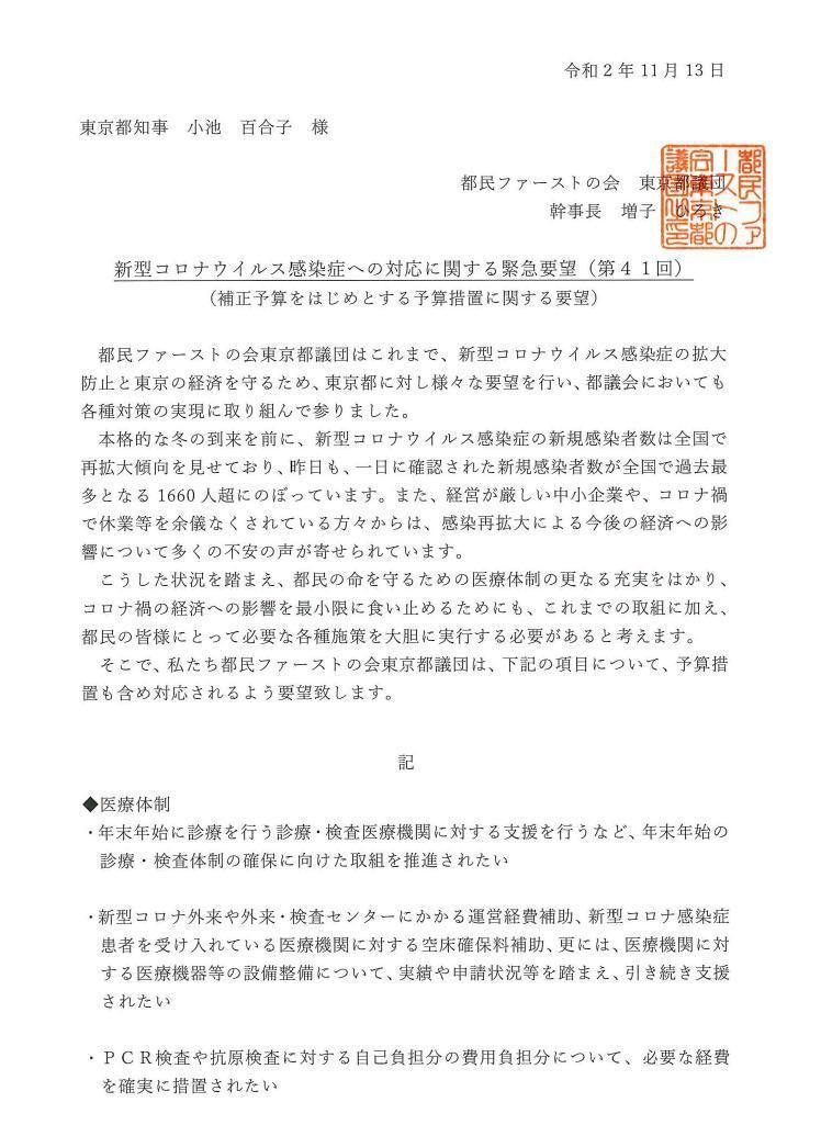 新型コロナウイルス感染症への対応に関する緊急要望(41回目)_f0059673_22522876.jpg