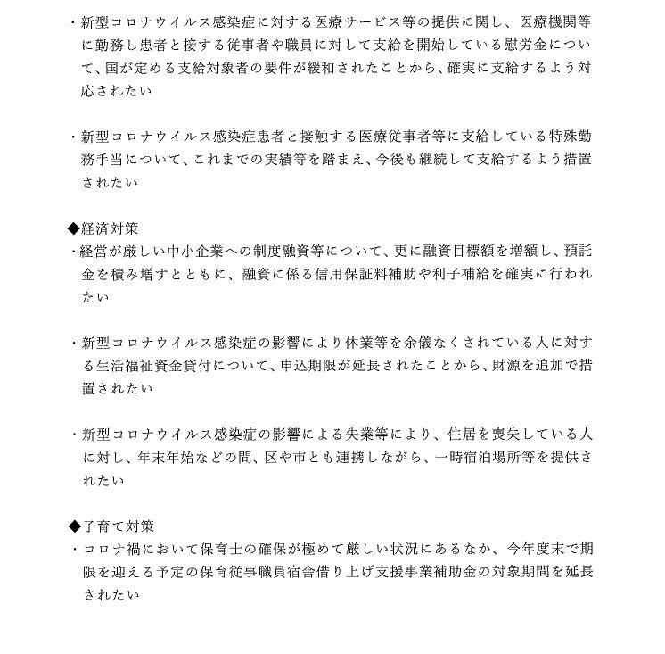 新型コロナウイルス感染症への対応に関する緊急要望(41回目)_f0059673_22523865.jpg