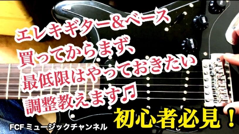 FCF ミュージックチャンネル_a0279878_20135584.jpg