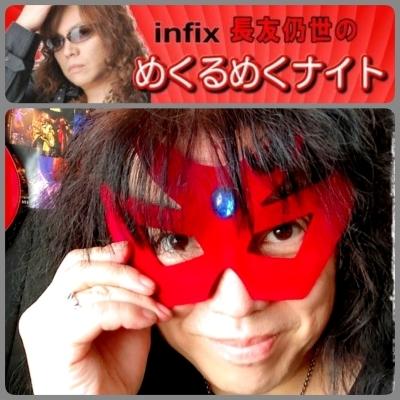 今週も良しなに! infix RADIO SOHN 「めくるめくナイト」_b0183113_10071226.jpg