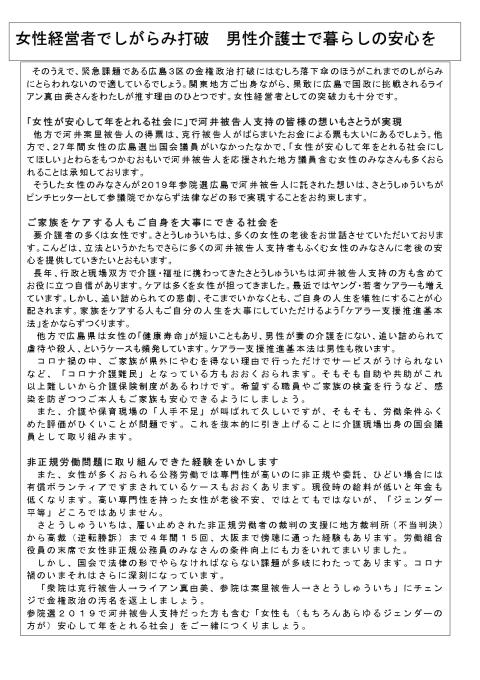 広島瀬戸内新聞2020年冬号_e0094315_13123321.jpg