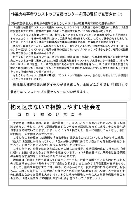 広島瀬戸内新聞2020年冬号_e0094315_13124601.jpg