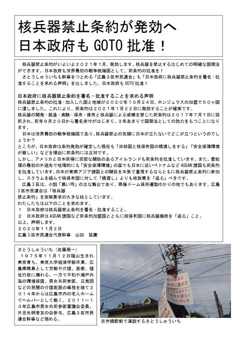 広島瀬戸内新聞2020年冬号_e0094315_13125646.jpg